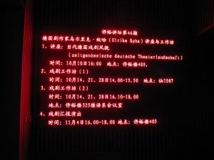 Announcement of my lecture and seminars at Nanjing university, glooming in the dark.